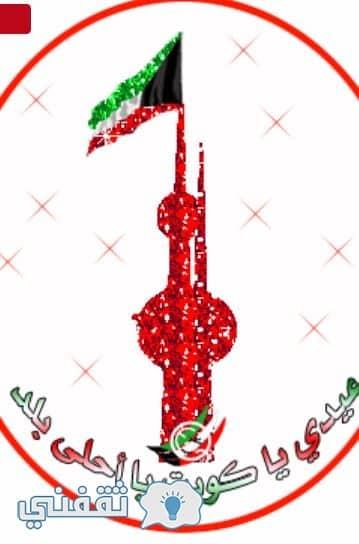 الاحتفال بالعيد الوطني للكويت