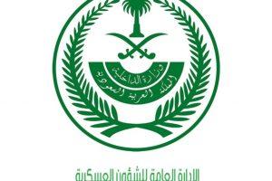القوات الخاصة للامن والحماية 1439 : نتائج القبول والتسجيل مبدئيا في وظائف قوات الأمن الخاصة