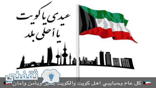 العيد الوطني الكويتي