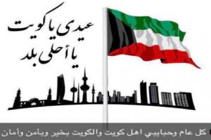 العيد الوطني لدولة الكويت : أجمل مظاهر الاحتفال بالعيد الوطني الكويتي