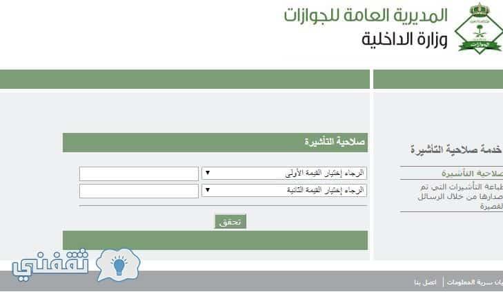 الاستعلام عن حالة تأشيرة خروج وعودة ومدة تاشيرة الخروج النهائي عبر