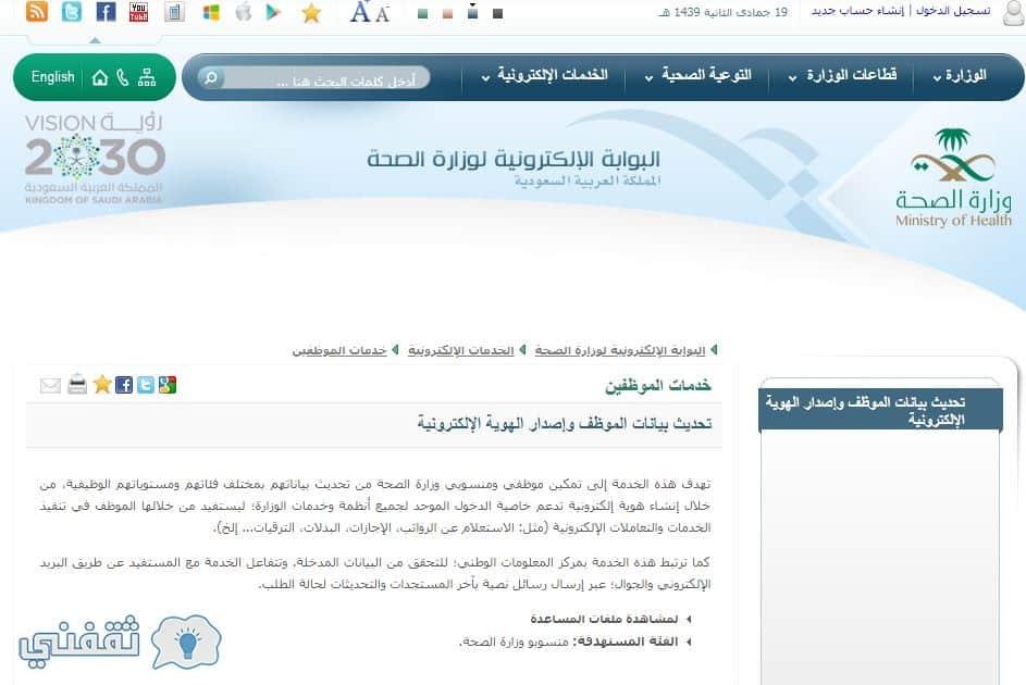 تحديث بيانات موظفي وزارة الصحة