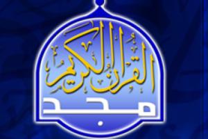 تردد قناة المجد للقران الكريم 2018 Almajd على النايل سات بعد التعديل