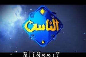 تردد قناة الناس الجديد 2018 على النايل سات ضبط تردد Alnas الجديد على الرسيفر