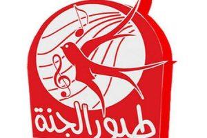 تردد قناة طيور الجنه 2018 .. جديد برامج قناة طيور بيبي نايل سات Toyor Al Janah