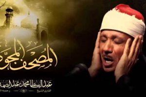 تردد قناة عبد الباسط الجديد 2018 نايل سات لتلاوة القرآن الكريم بدون توقف