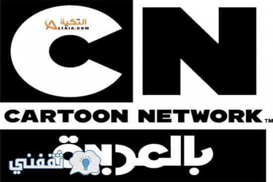 تردد قناة كرتون نتورك بالعربية Cartoon Network الجديد على النايل