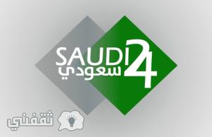 تردد قناة 24 الرياضية السعودية على القمر الصناعي عربسات ...