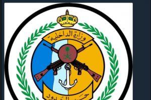 شروط التسجيل في وظائف حرس الحدود 1439 ورابط التسجيل في موقع وزارة الداخلية