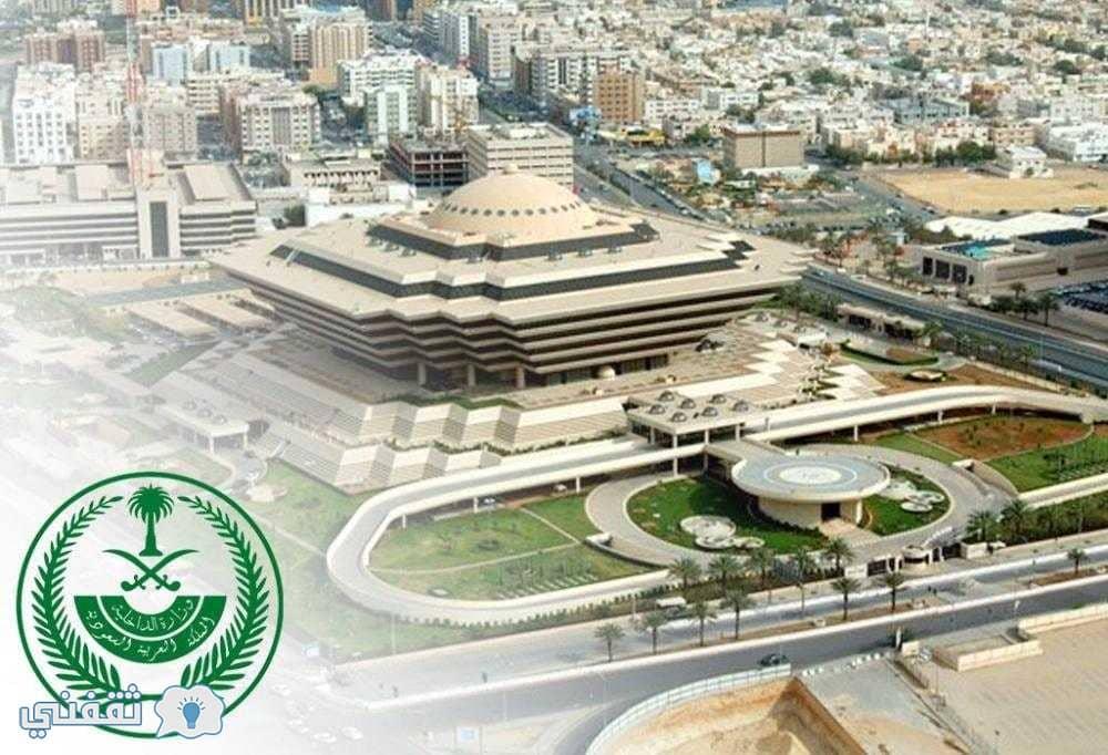 تقديم وزارة الداخلية السعودية