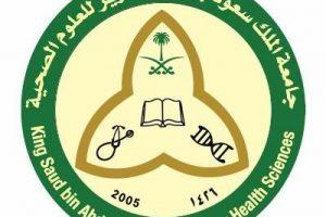 5 وظائف للجنسين أعلان عنها بفروع جامعة الملك سعود للعلوم الصحية