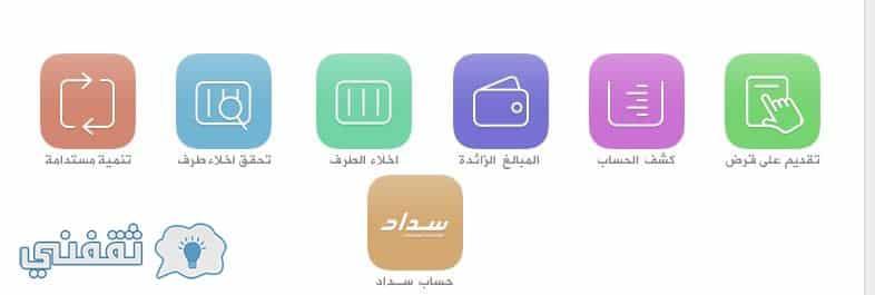 البوابة الإلكترونية بنك التنمية الاجتماعية