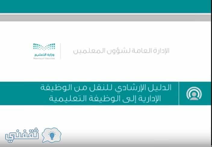 خطوات التحويل للوظائف التعليمية عبر نظام فارس