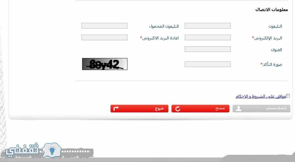 حجز تذاكر قطارات سكك حديد مصر الكترونيا عبر الموقع الرسمى