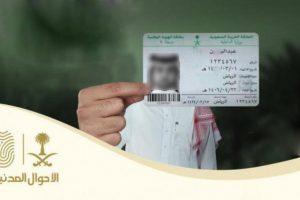 أبشر الأحوال : رابط الاستعلام عن صلاحية الهوية الوطنية برقم الهوية عبر موقع وزارة الداخلية