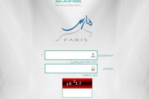تسجيل دخول نظام فارس 1439 : تسجيل الخدمة الذاتية خدمات المعلمين والإداريين