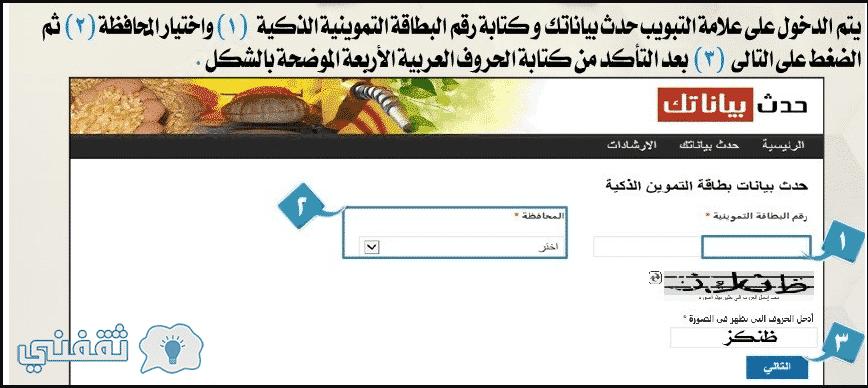 إضافة المواليد الجدد عبر موقع وزارة التموين