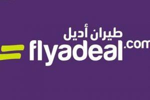 رقم طيران اديل للحجز 2018 رابط الدخول الموقع الرسمي لطيران أديل لحجوزات التذاكر flyadeal.com