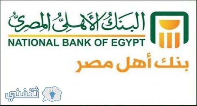وظائف البنك الأهلي المصري 2018