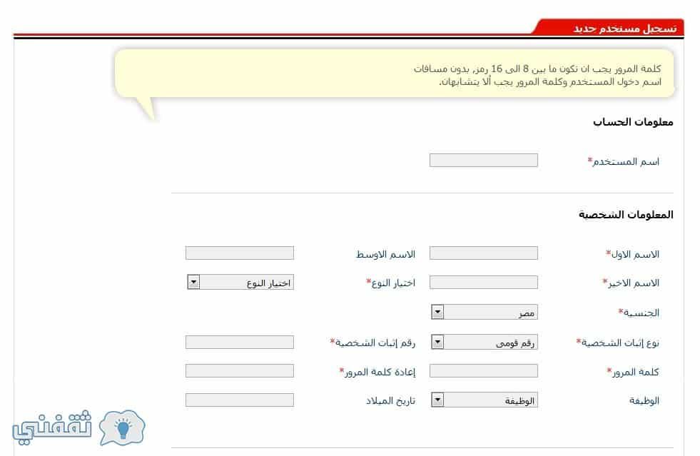 حجز تذاكر قطارات سكك حديد مصر الكترونيا عبر الموقع الرسمى لسكك