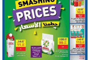 أحدث عروض كارفور 2018 : كتالوج عرض الـSmashing Prices من كارفور تخفيضات هائلة على جميع السلع والمنتجات بجميع الفروع