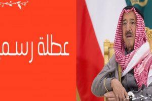 عطلة رسمية للعاملين بالكويت وهذا هو موعدها ومدتها للقطاعين الخاص والعام