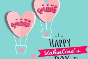 عيد الحب أحلى مع 2018 | اسمك أو اسم من تحب على صورة Happy Valentiens Day