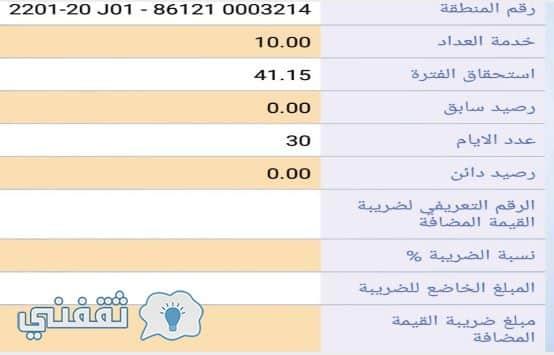 فاتورة الكهرباء السعودية فاتورة فبراير 2018