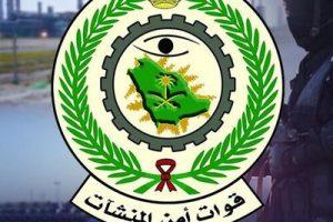 تقديم قوات امن المنشآت : رابط القبول والتسجيل لدورة دوريات أمن وحراسة المنشآت وشروط الالتحاق