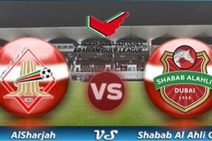 نتيحة مباراة الاهلي و الشارقة الأسبوع الـ 16 دوري الخليج العربي 0-1