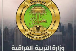 نتائج التمهيدي لوزارة التربية العراقية moedu.gov.iq : رابط الاستعلام عن نتائج الصف الثالث متوسط التمهيدي جميع المحافظات