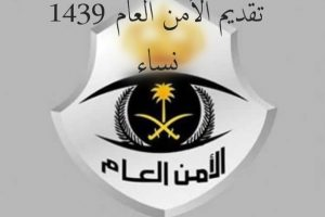 تقديم الأمن العام: رابط التسجيل في الوظائف العسكرية للنساء 1439 عبر بوابة أبشر moi.gov.sa