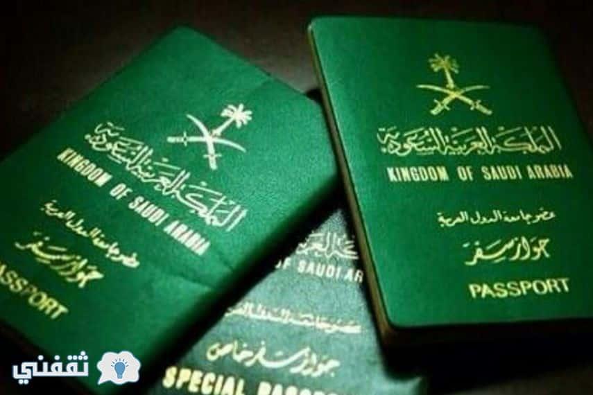 نتائج الجوازات السعودية
