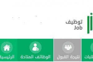 نتائج القوات الخاصه للامن والحمايه : استعلام أسماء المقبولين في قوات حرس الحدود موقع وزارة الداخلية