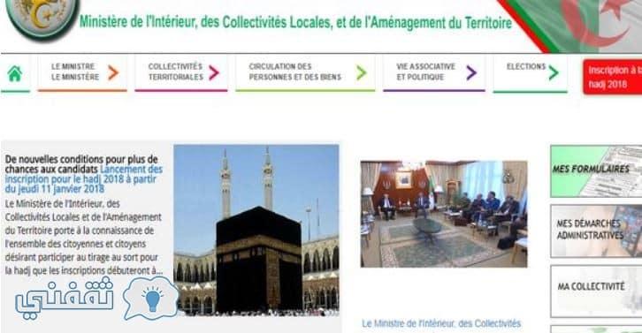 نتائج قرعة الحج الجزائرية 2018