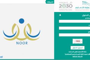موقع نظام نور لتسجيل المستجدين عبر رابط نظام نور eduwave دخول noor.moe.gov.sa