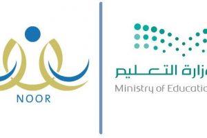 رابط نظام نور 1400: وزارة التعليم تشترط التسجيل فى نظام نور 1440 من أجل الاستفادة من خدمات النقل المدرسى