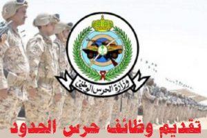 تقديم وظائف حرس الحدود 1439|رابط وموعد تسجيل حرس الحدود على موقع المديرية العامة لحرس الحدود السعودية