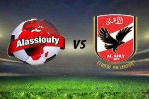توقيت مباراة الأهلي والأسيوطي في الأسبوع الرابع والعشرون من الدوري المصري