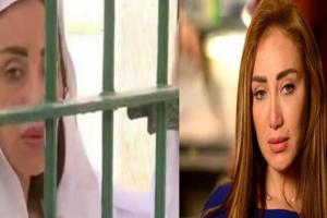 الإعلامية ريهام سعيد من داخل سجن القناطر بعد القبض عليها وترحلها في قضية خطف الأطفال