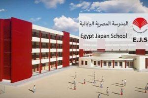 المدارس اليابانية في مصر وشروط التقدم إليها لعام 2018 – 2019