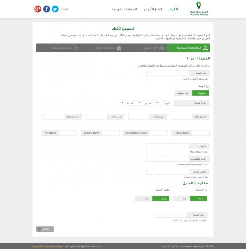 العنوان الوطني برقم الهوية 1441 موقع البريد السعودي للاستعلام عن