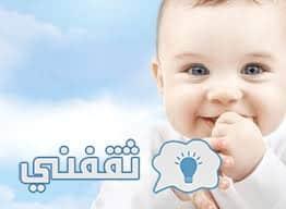 اختيار الوقت المناسب لبداية إدخال الطعام في بطن الرضيع