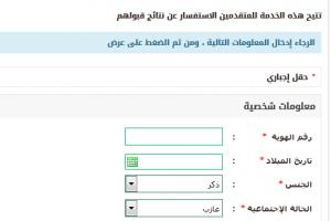 رابط الاستعلام عن نتائج الدفاع المدني 1439 عبر موقع المديرية العامة للدفاع المدني