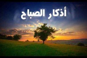 اذكار الصباح كاملة مكتوبة حصن المسلم