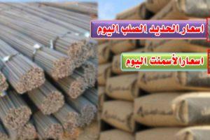 سعر الحديد والأسمنت اليوم الأحد 04-03-2018 في شركات مواد البناء والمصانع