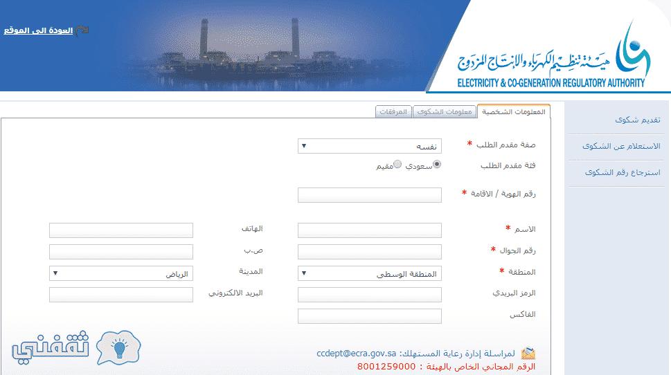 اعتراض على فاتورة الكهرباء لدى الشركة السعودية للكهرباء