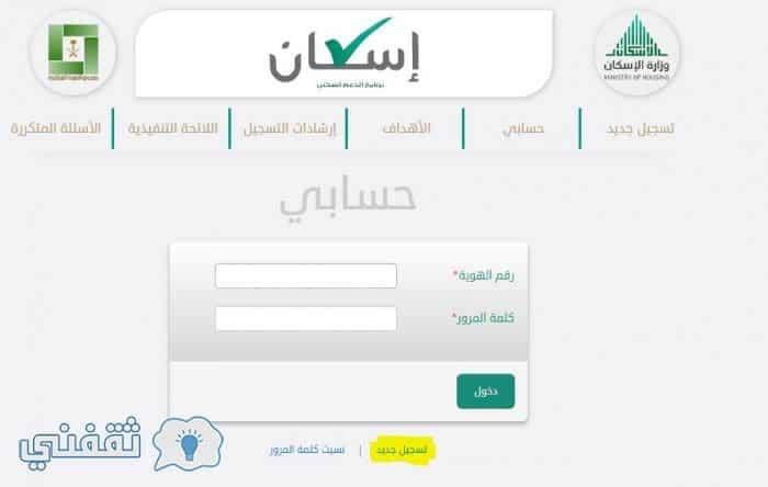 الاسكان التنموي وزارة الاسكان