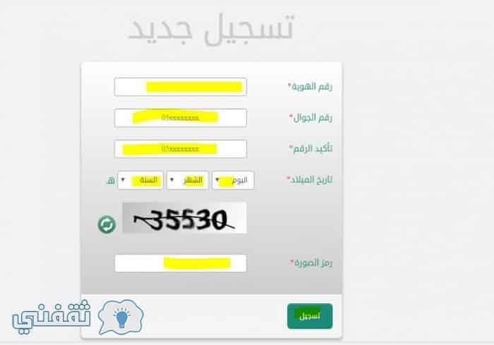التسجيل جديد وزارة الاسكان السعودية