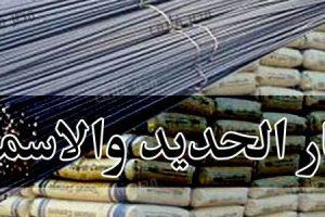 سعر الحديد والأسمنت الجديد داخل شركات مواد البناء والمصانع محدث باستمرار